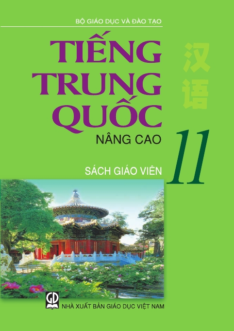 Tiếng Trung Quốc 11 nâng cao - Sách Giáo Viên